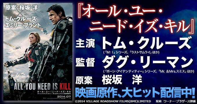 All You Need Is Kill 桜坂 洋