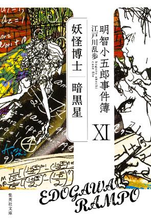 明智小五郎の画像 p1_2