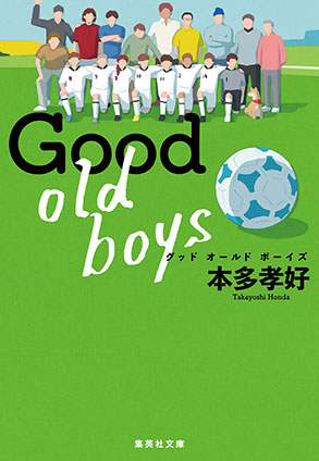 Good old boys 本多孝好