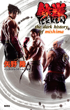鉄拳 the dark history of mishima 矢野 隆