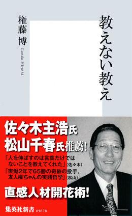 権藤博の画像 p1_22